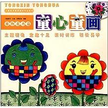儿童美术素质教育专业教材:童心童画·植物花卉篇