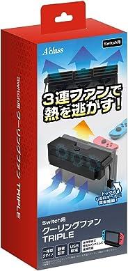 Switch 用冷却风扇TRIPLE
