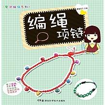 编绳项链 (魔法编绳系列)