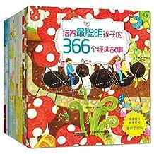 完美成长故事系列:培养最聪明孩子的366个经典故事(套装共12册)