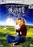 夏洛特的网(DVD)
