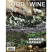 美食与美酒杂志 2016年总第壹壹贰期/NO.112期(探秘岩骨花香,入境武夷岩茶)