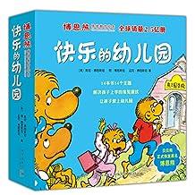 博恩熊情境教育绘本:快乐的幼儿园(套装共14册)