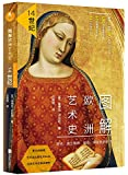 图解欧洲艺术史:14世纪(哥特、骑士精神、瘟疫、细密画)
