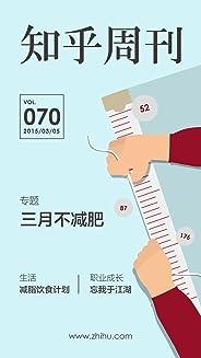 知乎周刊・三月不减肥(总第 070 期)