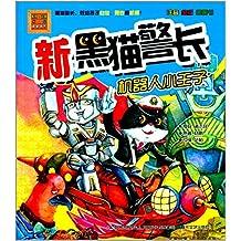 春风·注音aoe名家名作:新黑猫警长:机器人小王子(注音·全彩·图画书)