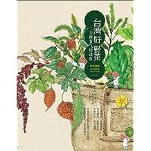 台湾好野菜:二十四节气田边食