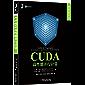 CUDA高性能并行计算 (高性能计算技术丛书)