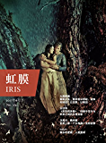 虹膜2017年6月下(No.092)