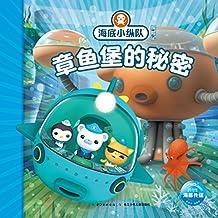 海底小纵队探险记:章鱼堡的秘密