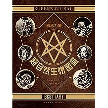 邪恶力量:超自然生物图鉴