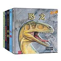 趣味科普立体书(第1辑):太空+人体+恐龙等(套装共5册)