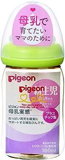 Pigeon 贝亲 婴儿自然实感奶瓶 塑料制 浅绿色 160ml