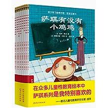 萨琪小姐的故事:法国著名儿童性教育启蒙图画书(套装共8册)