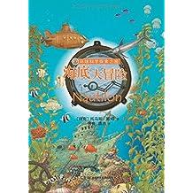环球科学探索之旅:海底大冒险