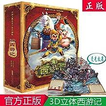 西游记3D立体书 好好玩 马德华推荐 珍藏级立体书 儿童图书启蒙认知益智畅销书