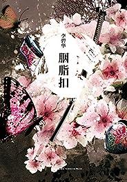 胭脂扣(同名電影張國榮、梅艷芳擔綱主演,榮獲金像獎、金馬獎等多個獎項成為一代經典。)