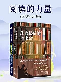 阅读的力量【套装共2册】