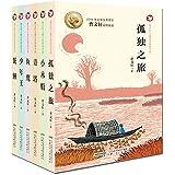 曹文轩儿童文学获奖作品(套装共6册)