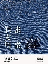 """求索真文明(朱维铮经典之作全新结集,简约可读。经久不衰的晚清学术史研究打破""""西方中心论"""",挖掘近代文化亮点)"""