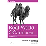 Real World OCaml(中文版)