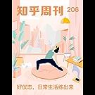 知乎周刊・好仪态,日常生活练出来(总第 206 期)
