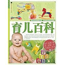 育儿百科 (家庭生活必备工具书)
