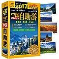 热门旅游图书分类