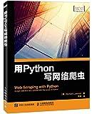 用Python写网络爬虫