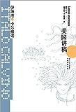 美國講稿(王小波的精神偶像,以驚人的想象力影響世界文學?。?(卡爾維諾經典)