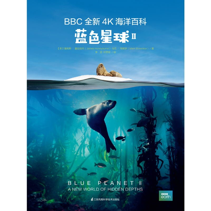 [PDF电子书]BBC全新4K海洋百科:蓝色星球II