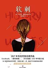 软刺(和《房思琪的初恋乐园》《伯德小姐》一样,触动千万读者的成长物语 2017年布克奖短名单作品。Goodreads、《纽约时报》《今日美国》2017年年度推荐小说。)
