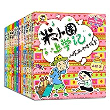米小圈上学记 全套12册注音版适合小学生一二三年级阅读课外书籍必读老师推荐儿童读物带拼音漫画6-7-8-9-10-12岁