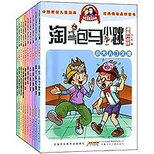 淘气包马小跳(漫画升级版)(第2辑)(套装共10册)