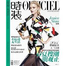 时装L'OFFICIEL 精编版 14年3月刊 精选版