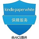 2年亚美保障服务(意外保、电池保全覆盖)(适用于958款Kindle Paperwhite电子书阅读器)