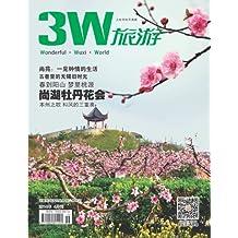 3W旅游 14年3月刊 精选版