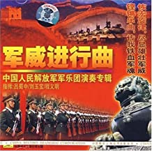 军威进行曲 中国人民解放军军乐团演奏专辑(CD)
