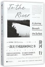 沿河行:一部关于河流的历史之书