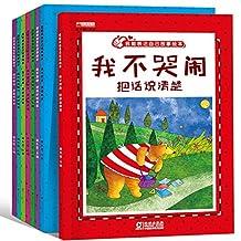 全8册我能表达自己 儿童语言表达绘本 3-6岁宝宝幼儿情绪管理图画书 幼儿早教启蒙故事书 [平装] [Jan 01, 2017] 廉东星