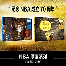 NBA厚度系列丛书:NBA密码+NBA年鉴(共2册)