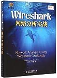 Wireshark网络分析实战