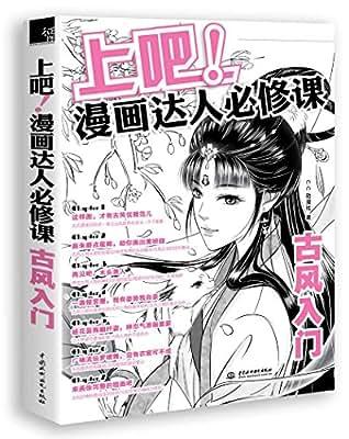 上吧!漫画达人必修课:古风入门.pdf