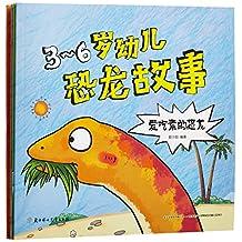 3-6岁幼儿恐龙故事(套装共4册)