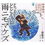 子ども版声に出して読みたい日本語 1
