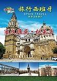 旅行西班牙:托莱多塞戈维亚(DVD)