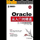Oracle从入门到精通 (程序员书库)