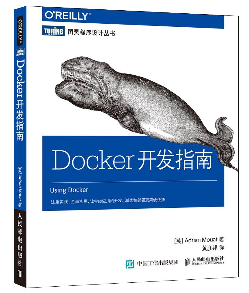 Docker开发指南 封面