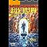 《科幻世界》2016年第四期