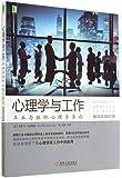 华章心理·美国名校学生最喜爱的心理学教材·心理学与工作:工业与组织心理学导论(原书第10版)